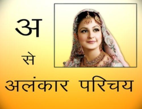 Alankaar Intro – Hindi Grammar