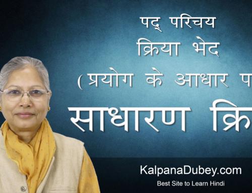 Pad Parichaya- Kriya Bhed (Pryog Ke Adhar Par – Sadharan Kriya)