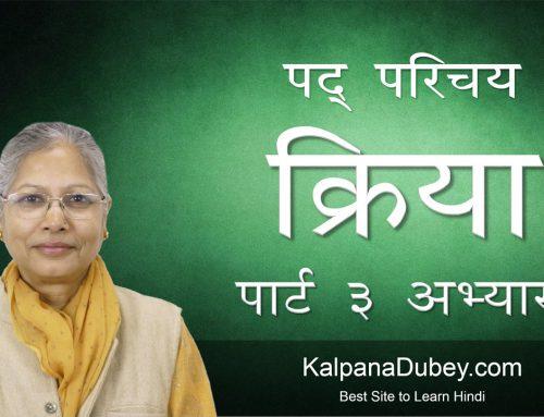 Pad Parichaya – Kriya Part 3- Abhyas