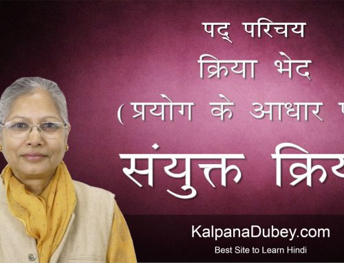 Pad Parichaya- Kriya Bhed (Pryog Ke Adhar Par – Sanyukt Kriya)