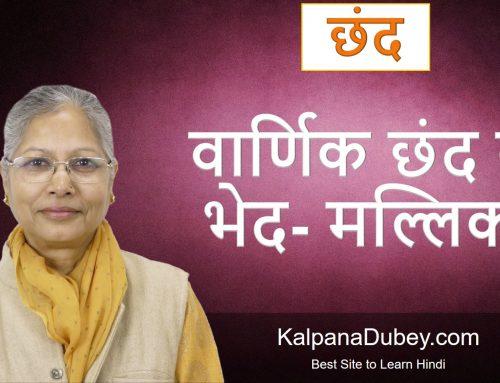Vaarnik Chhand ke Bhed – Mallika