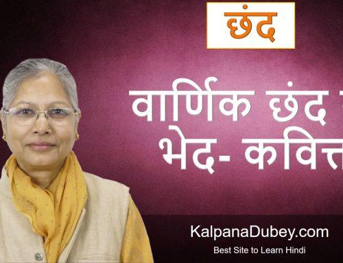 Vaarnik Chhand ke Bhed – Kavitt