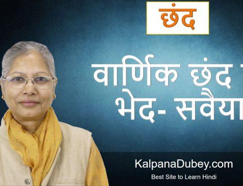 Vaarnik Chhand ke Bhed – Sawaiya
